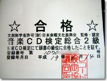 cdkentei-diploma