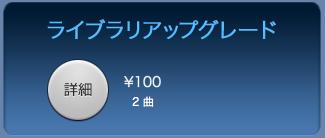upgrade-2-100.png